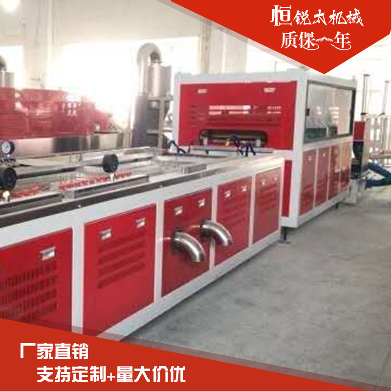SGK全自动管材PVC板材生产线